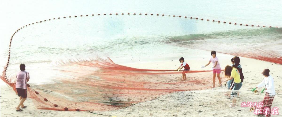 地引網漁体験プラン・立干網漁体験プラン