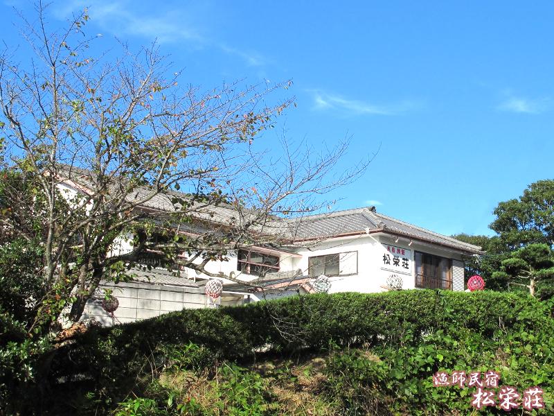 漁師民宿松栄荘の外観